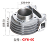 SCOOTER GY6-60 MOTORCYCLE CYLINDER KITS/MOTORCYCLE CYLINDER BLOCK/CYLINDER MOTORCYCLE