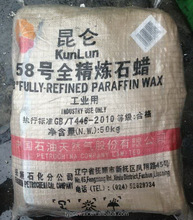 FULLY PARAFFIN WAX 58/60