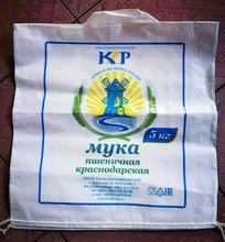 Alibaba supermarket shopping polypropylene woven bags