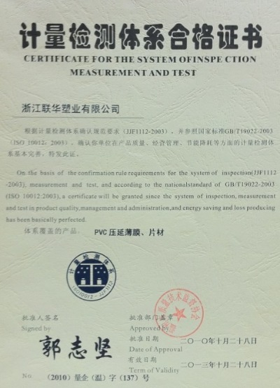 Certificate For the System of Inspection Measurement And Test