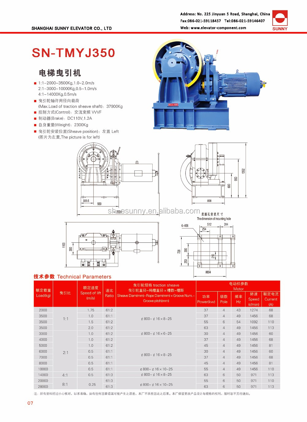Geared elevator traction motor/Cago lift traction device