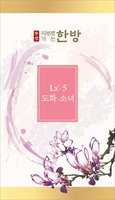 [LScosmetic] LX-5 Oriental Herbal Skin Care Mask-Five Types (Whitening)