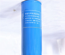 Weichai engine spare parts oill filter element OEM 61000070005 ,diesel engine oil filter