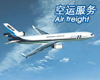 air freight from China to DAMMAM(AMM),SAUDI ARABIA / shenzhen shipping freight forwarder