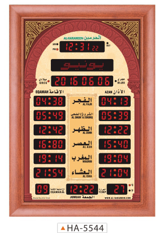 Wall Azan Clock - Auto Islamic Digital Azan Wall Clock with Qibla Direction HA-5544