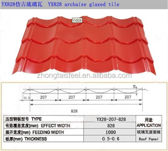 PPGI color coated roofing steel tile in sheet full hard glazed roofing tile