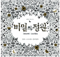 Popular style secret garden custom coloring book printing