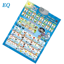 Muslim educational phonetic chart, wonderful learning machine with loud sound for learning arabic and english