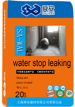 Waterproofing Materials / The Water stop leaking