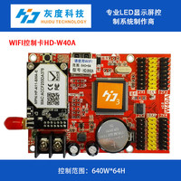 Huidu control card hd-w40a 50 brightness level 40 display effects 200 program 8 areas 1280*64 led advertising panel