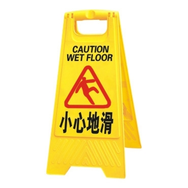 Good Quality Yellow Wet Floor Warning Sign