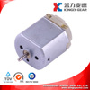280 Low Price Flat Miniature Electric DC Motors for Toys