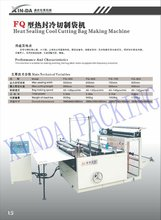 Heat / hot sealing cool cutting Plastic Shopping vest bag making machine