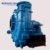 Mining slurry pump with rubber or metal resistant spares inside