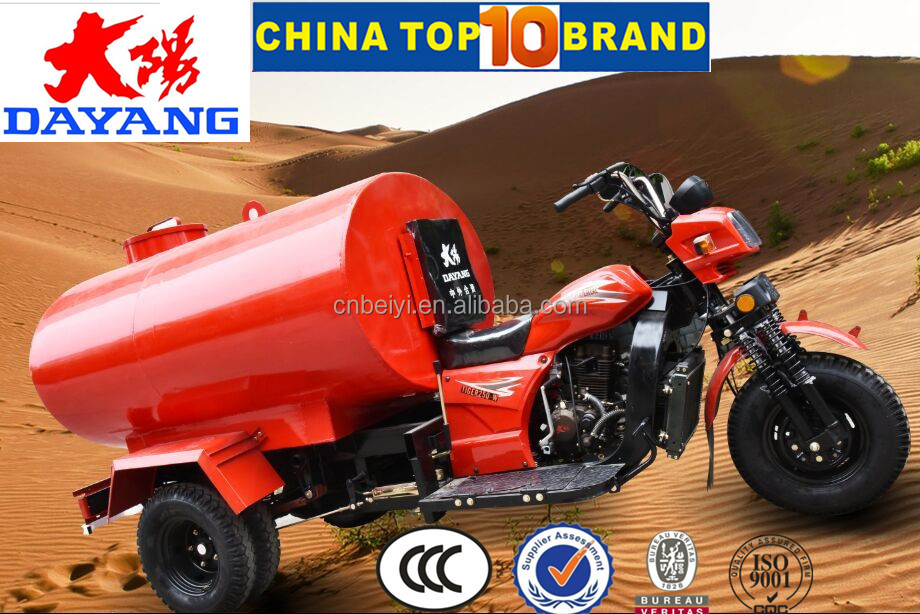 2015 brand newrear axle tricycle three wheel motor tricycle water tank