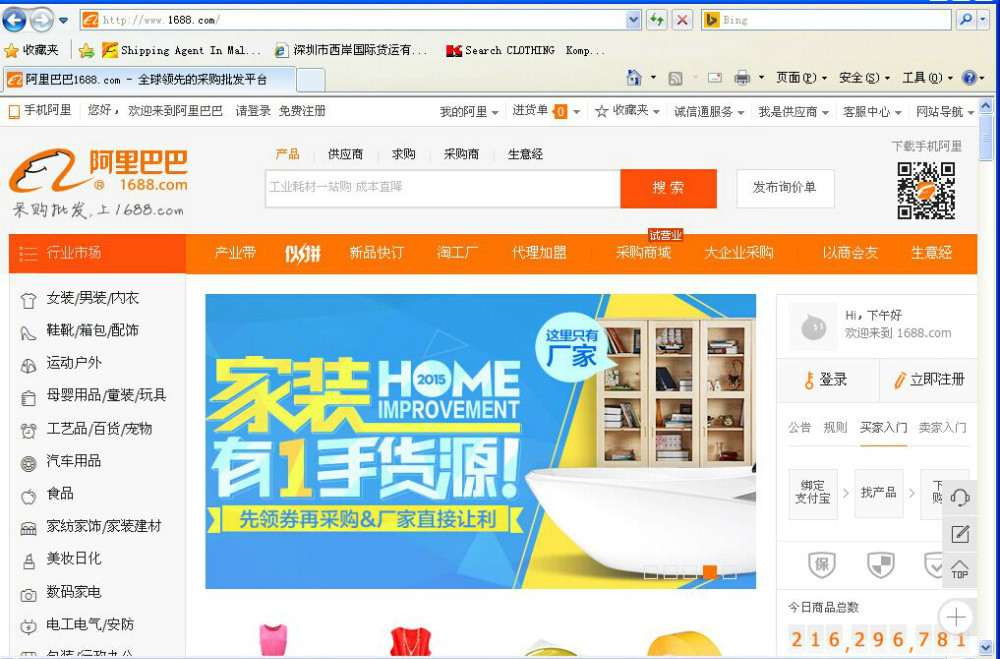 1688/TAOBAO buying agent service TMALL com purchasing agent