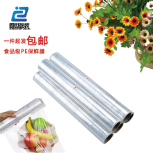 Need purple professional cling film stretch for food making machine