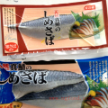 Pacific Mackerel Fillet (vinegar cure 50-140g)