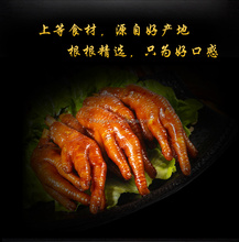 Grade AA Cooked Chicken feet