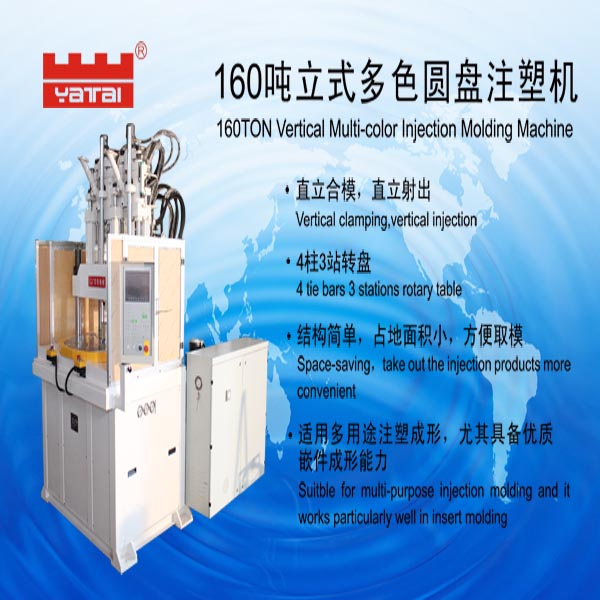 Rotary table injection molding machine -Double color
