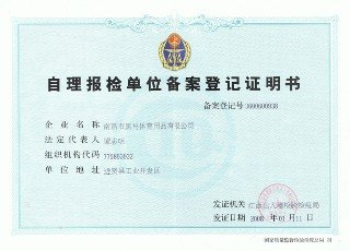 Foreign Trade Management Record Registration licence