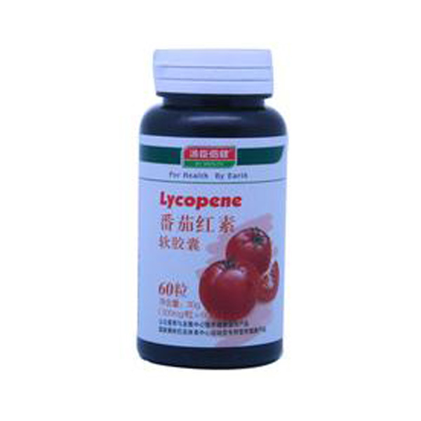 factory whole sale price lycopene with free sample