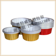 colored Smooth Wall Aluminium Foil container