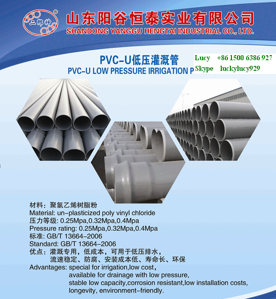 UPVC electrical conduit+fittings