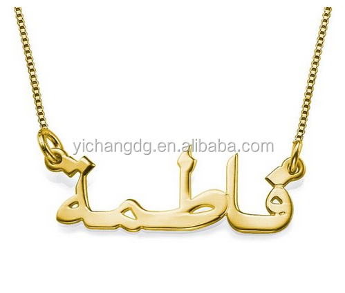 Fashion 18k Gold Plated Arabic Name Necklace - Custom Made with Any Name!