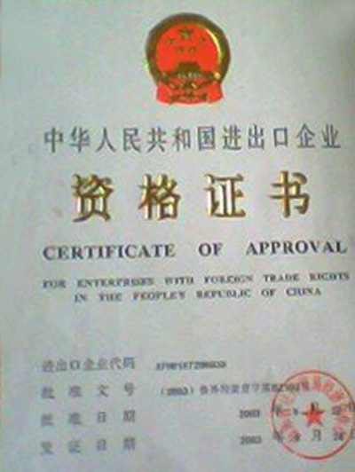 CERTIFICATE OF APPROVAL FOR ENTERPRISES WITH FOREIGN TRADE RIGHTS IN THE PEOPLE'S REPUBLIC OF CHINA