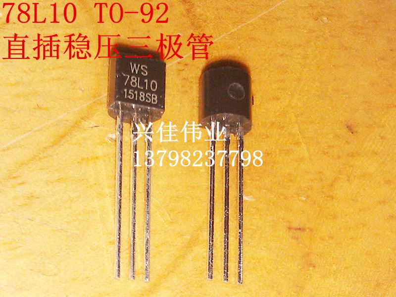 Three-terminal voltage regulator tube WS78L10 78 l10 TO 0.1A/10 v-92 (<strong>1000</strong> 110 yuan/box =)