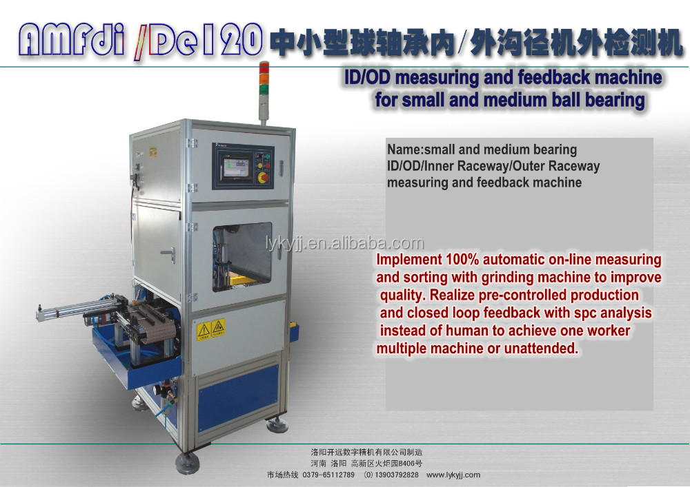 LYKY small and medium bearing measuring machine ID measurement