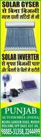 SOLAR WATER GEYSER ETC