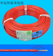 UL1330 Teflon Insulation Anti Fire & Fire Retardant Wire Cable