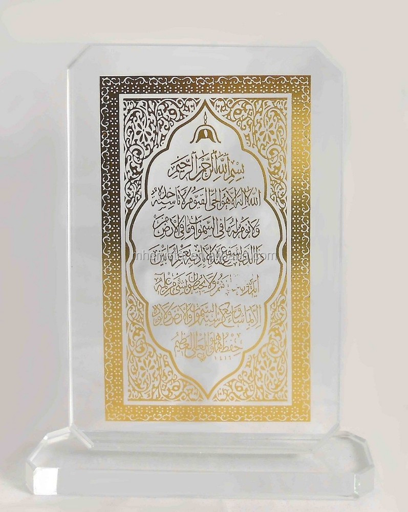 Wedding Gift Quran : Mohammed Islamic Wedding Gift Mh-g0335Buy Islamic Crystal Gifts ...