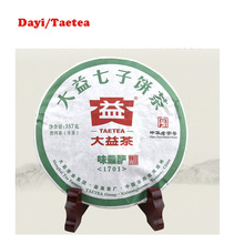 chinese yunnan compressed tea cake of raw puer tea