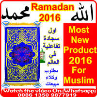 Car Hanging Mini Woden Quran - Islamic Gift- Holly Quran with Selected Surah