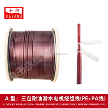 copper winding wire for electric submersible water pump