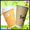 Wuhan Supplier Custom Logo Double Wall Style Coffee Paper Cups and Lids Wholesale