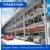 4-6 floor automatic lifting sliding puzzle car parking system