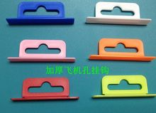 60 mm colorful small plastic display hanger hook for box package