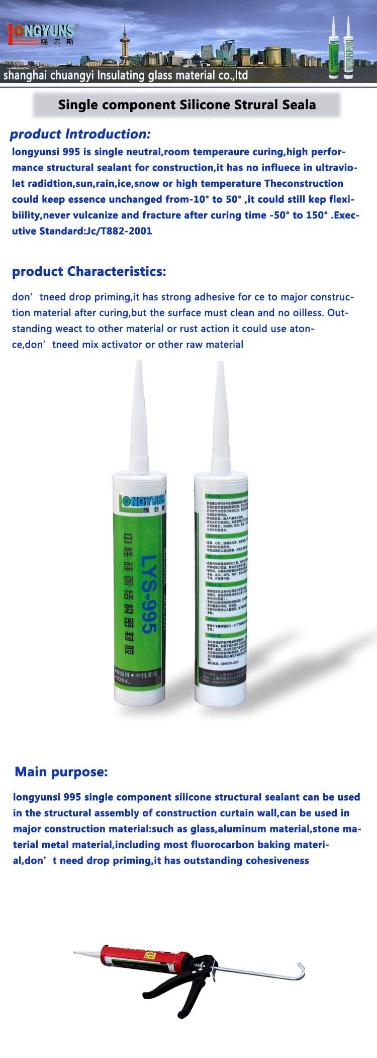 CY-208 Single component structural silicone sealant for curtain wall