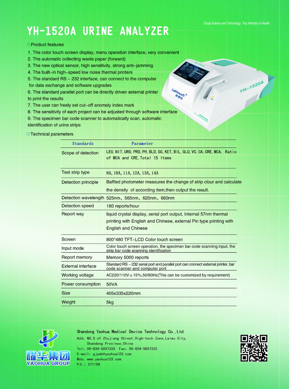 YH-1520A URINE ANALYZER with CE