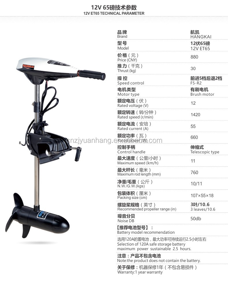 China 12v Dc 65lbs Electric Trolling Motor For Boat View
