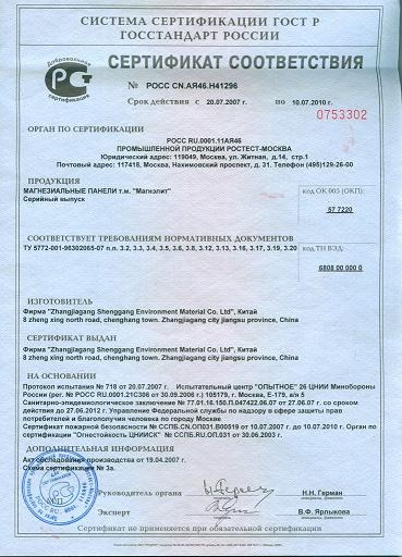 CERTIFICATIONS FROM RUSSIA