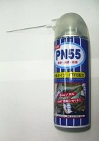 Anti-Corrosive Spray / Bio-Degradable Spray