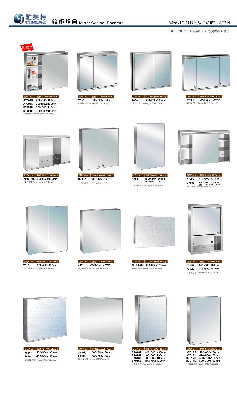 Mirror Cabinet Catalogue from OU HONG ZHI sanitary ware factory