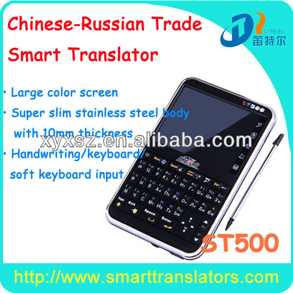 Language translator calculator ST500+Handwriting+Rechargeable
