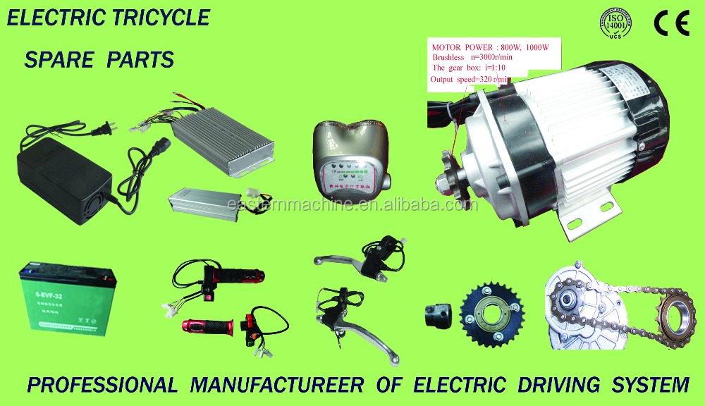 The spare parts for electric tricycle