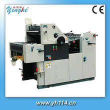 with CE approval low price Guangzhou speedmaster offset printing machine